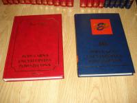 Encyklopedia powszechna. Gdynia - zdjęcie 2