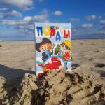 Книги на русском языке książki w języku rosyjskim Gdynia - zdjęcie 10